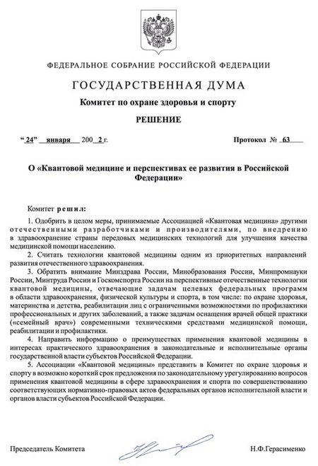Решение комитета Государственной Думы РФ