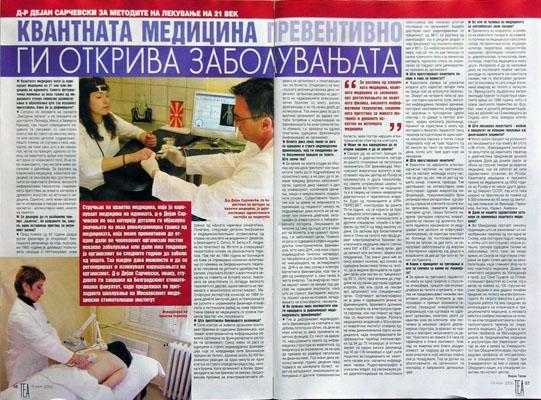 Македония медицина